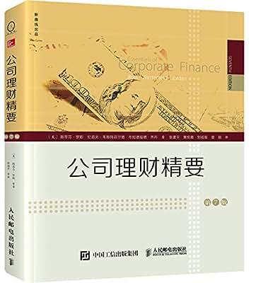 公司理财精要.pdf