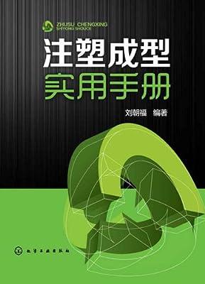注塑成型实用手册.pdf