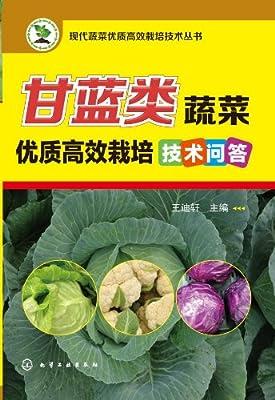 现代蔬菜优质高效栽培技术丛书--甘蓝类蔬菜优质高效栽培技术问答.pdf
