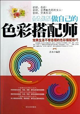 做自己的色彩搭配师:完美生活不容忽视的色彩搭配技巧.pdf