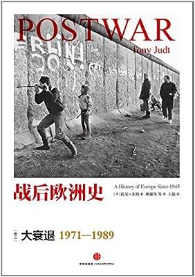 战后欧洲史·卷三:大衰退.pdf