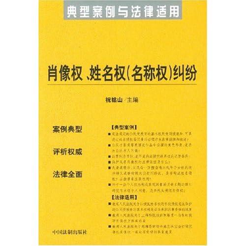 肖像权姓名权名称权>纠纷(典型案例与法律适用)