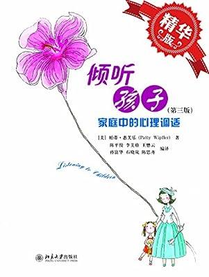 倾听孩子.pdf