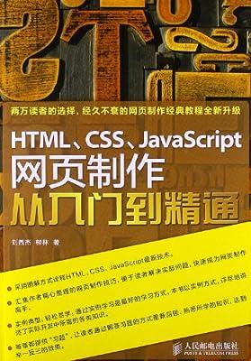 HTML、CSS、JavaScript网页制作从入门到精通.pdf