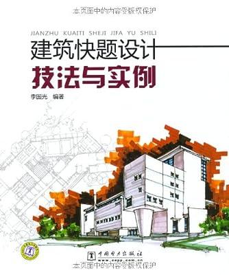 建筑快题设计技法与实例.pdf