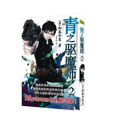 青之驱魔师.pdf