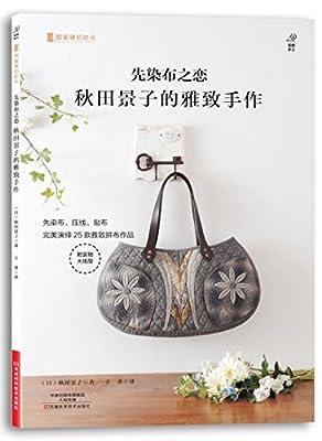 先染布之恋.pdf