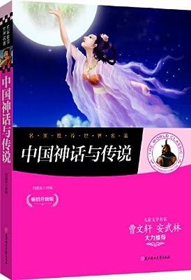 中国神话与传说.pdf