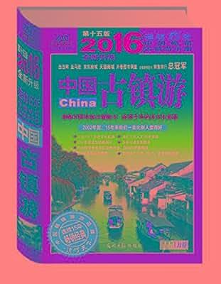 北京紫图图书有限公司 《中国古镇游》.pdf