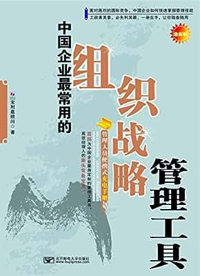 中国企业最常用的组织战略管理工具.pdf