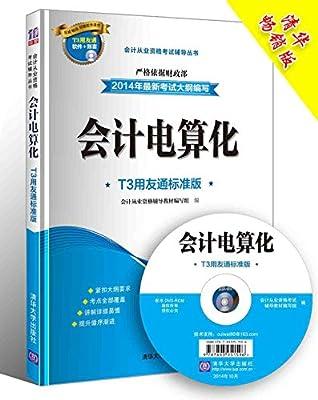 会计从业资格考试辅导丛书:会计电算化.pdf
