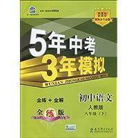 5年中考3年模拟:初中语文