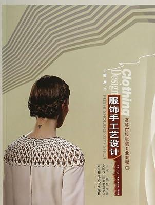 服饰手工艺设计.pdf