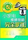 家电维修完全掌握丛书:小家电维修技能完全掌握.pdf