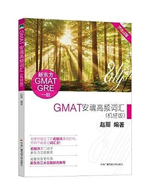 GMAT安魂高频词汇.pdf