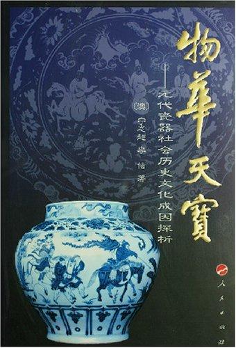 物华天宝 元代瓷器社会历史文化成因探析