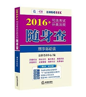 年司法考试分类法规随身查:刑事诉讼法.pdf