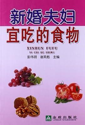 新婚夫妇宜吃的食物.pdf