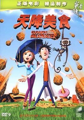 天降美食(dvd9)