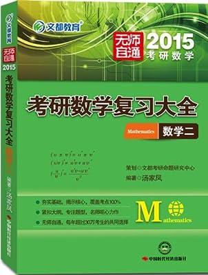 文都教育·2015考研数学复习大全·数学2.pdf