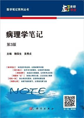病理学笔记.pdf