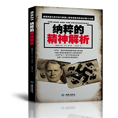 纳粹的精神解析.pdf