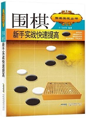 围棋实战丛书:围棋新手实战快速提高.pdf