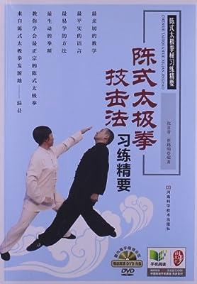 陈式太极拳技击法习练精要.pdf