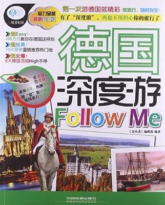 德国深度游Follow me.pdf