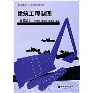 建筑工程制图(修订版)/何铭新