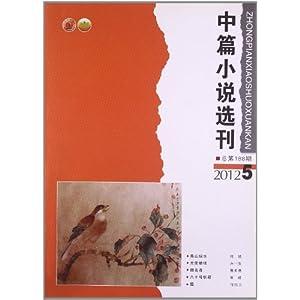 中篇小说选刊 2012年9月刊