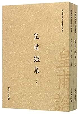 皇甫谧集.pdf