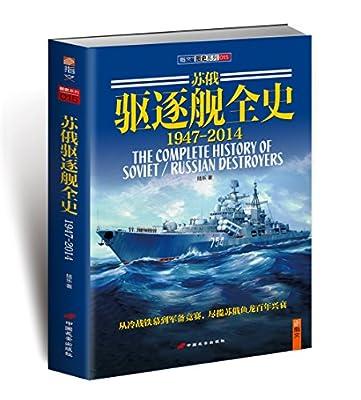 苏俄驱逐舰全史.pdf