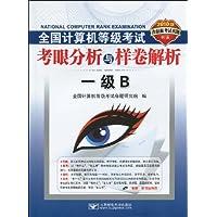 2010全国计算机等级考试考眼分析与样卷解析一级B