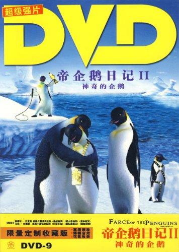 帝企鹅日记2下载