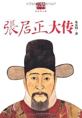 张居正大传.pdf