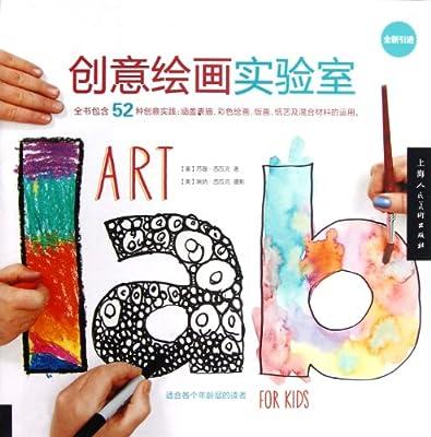 创意绘画实验室.pdf