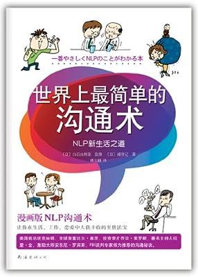 世界上最简单的沟通术:NLP新生活之道.pdf