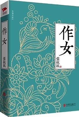 先锋文库:作女.pdf