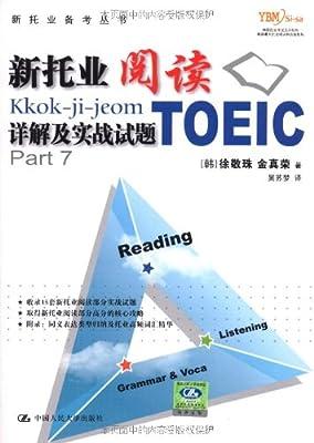 新托业阅读详解及实战试题.pdf