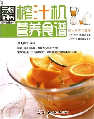 榨汁机营养食谱.pdf