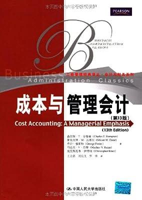 成本与管理会计.pdf