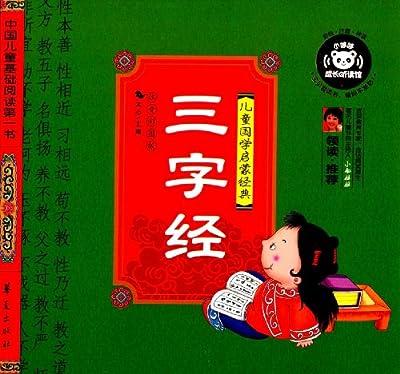 中国儿童基础阅读第一书:三字经.pdf