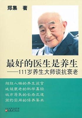 最好的医生是养生:111岁养生大师谈抗衰老.pdf