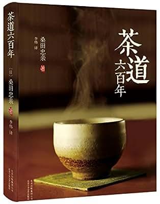 茶道六百年.pdf
