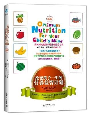 改变孩子一生的营养益智计划.pdf