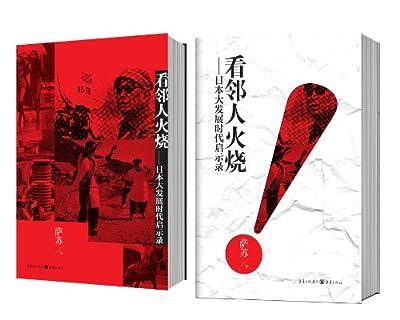 看邻人火烧:日本大发展时代启示录.pdf