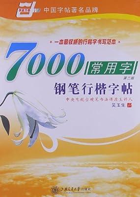 华夏万卷•7000常用字钢笔行楷字帖.pdf