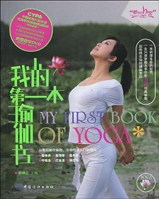 我的第一本瑜伽书.pdf