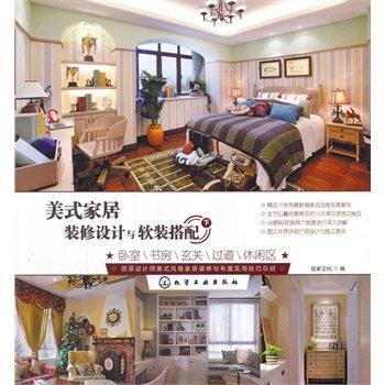美式家居装修设计与软装搭配:卧室、书房、玄关、过道、休闲区.pdf